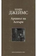 Архивът на Аспърн