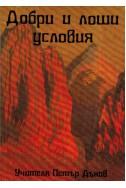 Добри и лоши условия - ООК, 1927 - 1928 г.