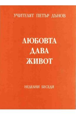 Любовта дава живот - НБ, (1938 - 1939)
