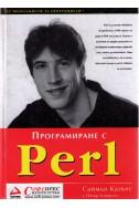 Програмиране с Perl