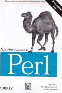Програмиране с Perl - том 1