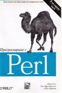 Програмиране с Perl - том 2