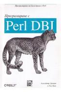 Програмиране с PERL DBI