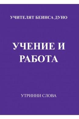 Учение и работа - УС, година ІV, (1934 - 1935)