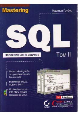 SQL - Том 2 професионално издание