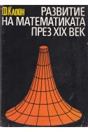 Развитие на математиката през XIX век – първа част