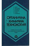 Органична химична технология - учебник за 3 и 4 курс на техникумите по индустриална химия