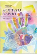 Житно зърно - списание за духовен живот, брой 30