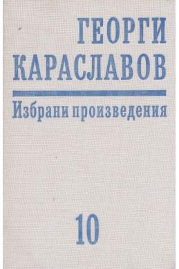 Избрани произведения в единадесет тома. Том 10: Репортажи