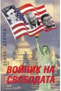 Войник на свободата (необикновеното житие на един българин)