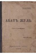 Абатъ Жулъ