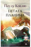 Петата планина / ново издание