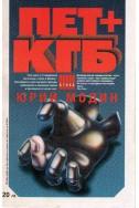 ПЕТ+КГБ