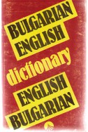 Bulgarian-English and English-Bulgarian Dictionary