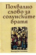 Похвално слово за солунските братя
