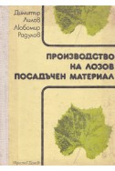 Производство на лозов посадъчен материал