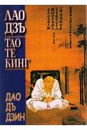 Тао Те Кинг - Дао Дъ Дзин