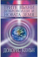Трите вълни доброволци и Новата Земя Кн.1