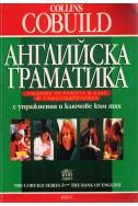 Английска граматика - учебник за работа в клас и самоподготовка