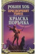 Придворният убиец книга 2: Кралска поръчка