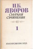 Събрани съчинения – Том 1: Стихотворения и стихотворни преводи / П. К. Яворов