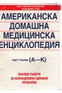 Американска домашна медицинска енциклопедия - част 1