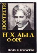 Нилс Хенрик Абел. Един изключителен математик