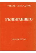 Възпитанието - НБ, Х година, том 2 (1940 - 1941)