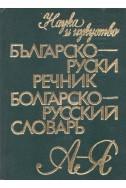 Българско-руски речник А-Я