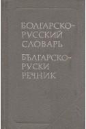 Болгарско-руский словарь/ Българско-руски речник