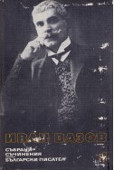 Иван Вазов - събрани съчинения в 22 тома/ лирика, том 4