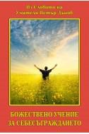 Божествено учение за себесъграждането
