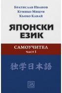 Японски език. Самоучител. Част 1