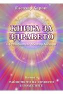 Книга за здравето - книга 4: Тайнството на здравето и болестите