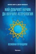 Най-добрият начин да научим астрология; т.1 Основни принципи
