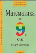 Математика 9.клас / ПрП - второ равнище