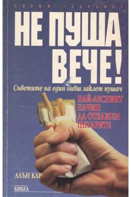 Не пуша вече! Съветите на един бивш заклет пушач
