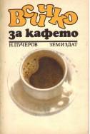Всичко за кафето