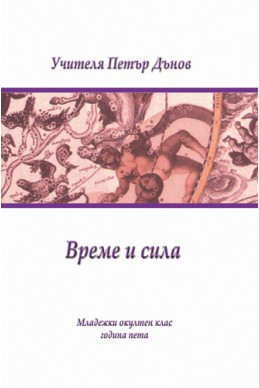Време и сила - МОК, година V, (1925 - 1926)