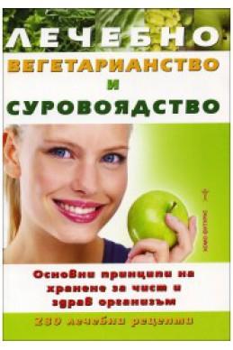 Лечебно вегетарианство и суровоядство