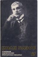Иван Вазов - събрани съчинения в 22 тома/ драми, том 17