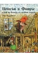 Петсън и Финдъс и как по Коледа се случват чудеса