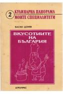 Кулинарна панорама - моите специалитети - Вкусотиите на българия