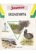 """Детска енциклопедия """"Знание"""": Екологията"""