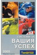 Системи за вашия успех през 2005 година - Еврофутбол