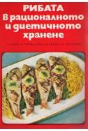 Рибата в рационалното и диетично хранене