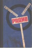 Справочник радиолюбителя