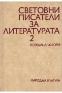Световни писатели за литературата - том 2
