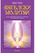 АНГЕЛСКИ МОЛИТВИ  Как да използвате помощта от Небесата за създаване на чудеса