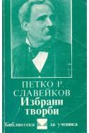 Избрани творби/ Петко Р. Славейков